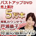 戸瀬恭子の育乳マッサージ・125.png